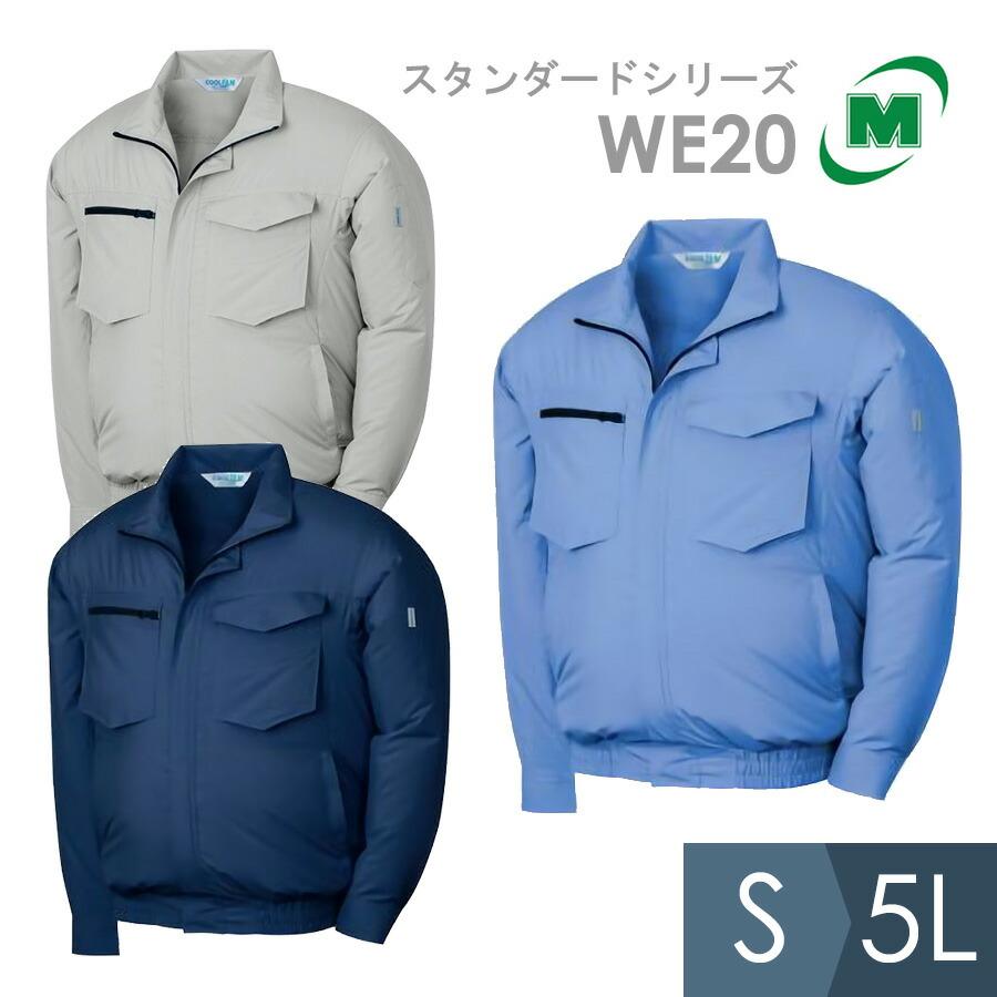 電動ファン クールファン ブルゾン(ファン別売) WE20 軽量 ポリエステル100%