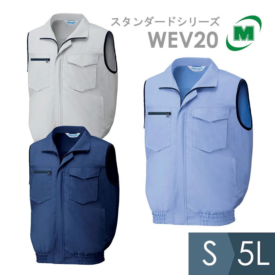 電動ファン クールファン ベスト(ファン別売) WEV20 COOLFAN