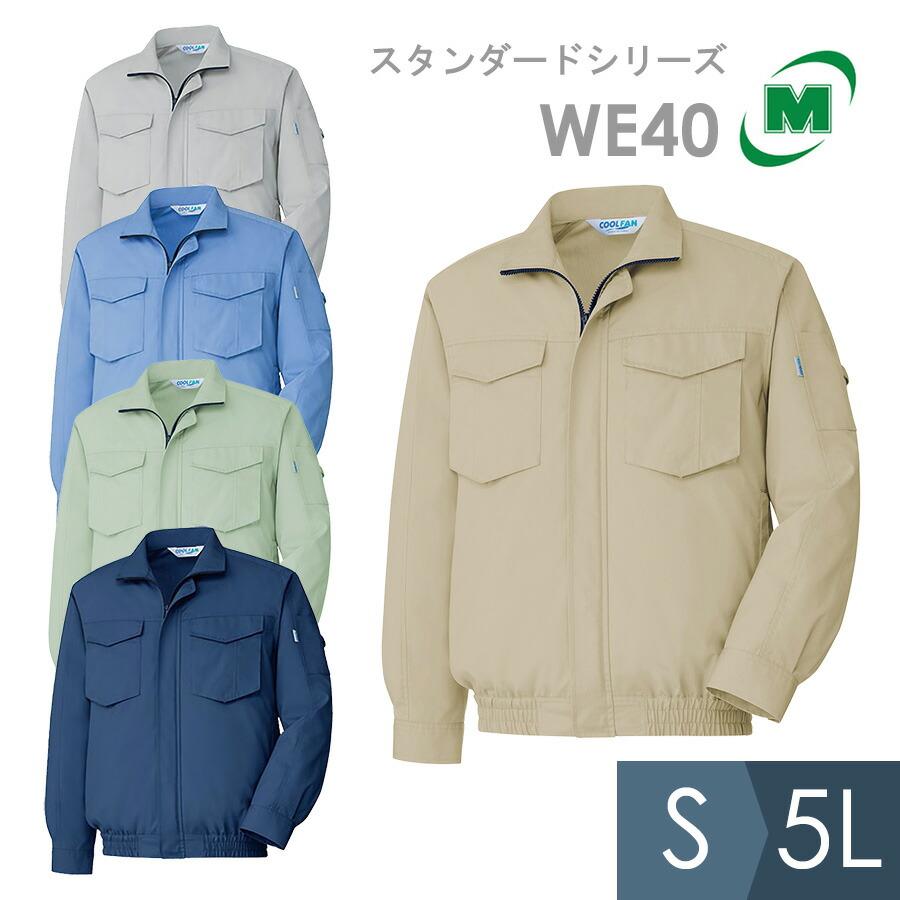 電動ファン 動きやすさに安全性をプラス 綿とポリエステルの高密度素材を採用 ブルゾン(ファン別売) WE40 COOLFAN