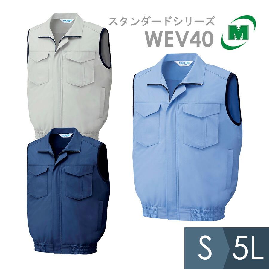 電動ファン クールファン ベスト(ファン別売) WEV40 COOLFAN