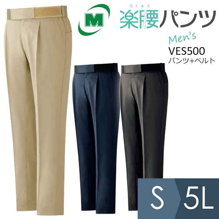 VEŞ500シリーズ パンツ+ベルトセット メンズ 春夏用