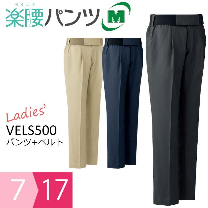 VELS500シリーズ パンツ+ベルトセット レディース