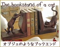 置けば机の上がアンティークな空間になるネコちゃんのブックエンドです
