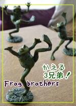 アイアンカエル 蛙3兄弟
