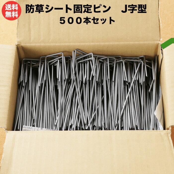 Jピン500本