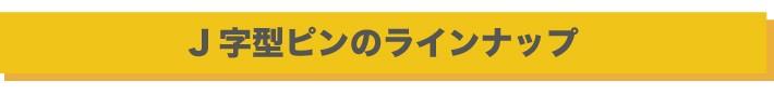 J字型ピンのラインナップ