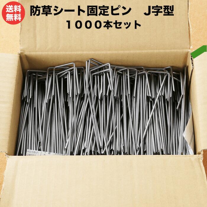 J1000本