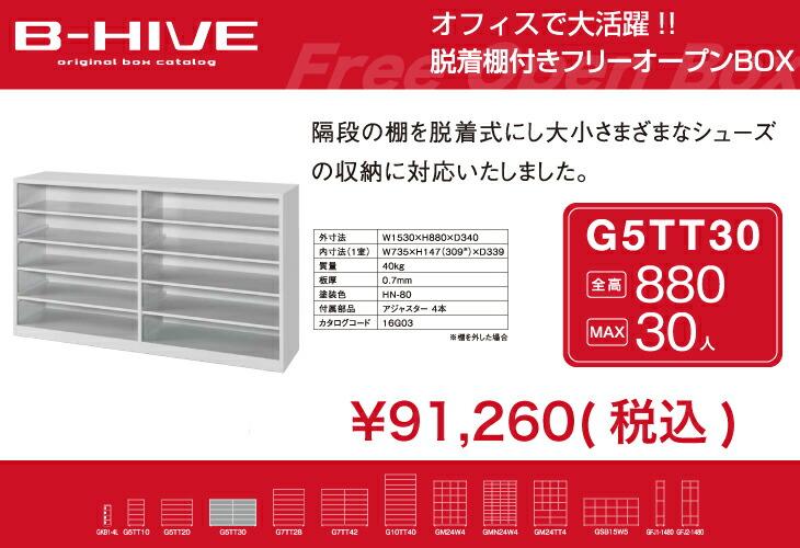 G5TT30詳細