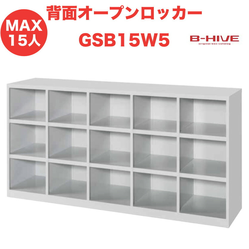 GSB15W5