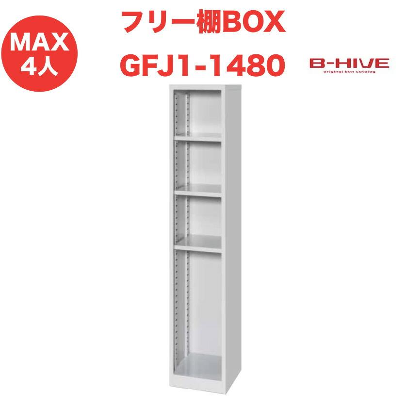 GFJ1-1480