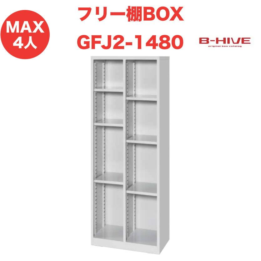 GFJ2-1480