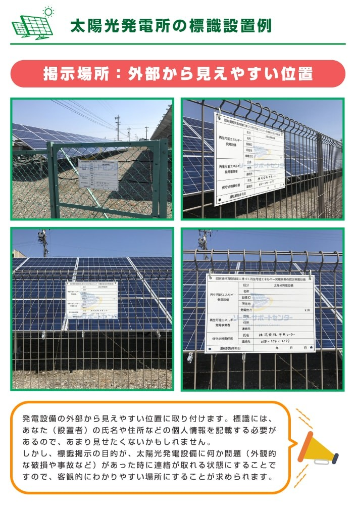 太陽光発電所の標識設置例