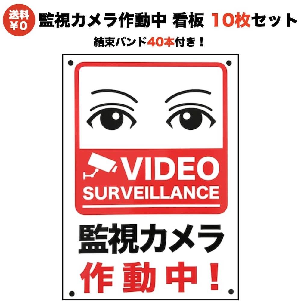 監視カメラ作動中看板10枚セット