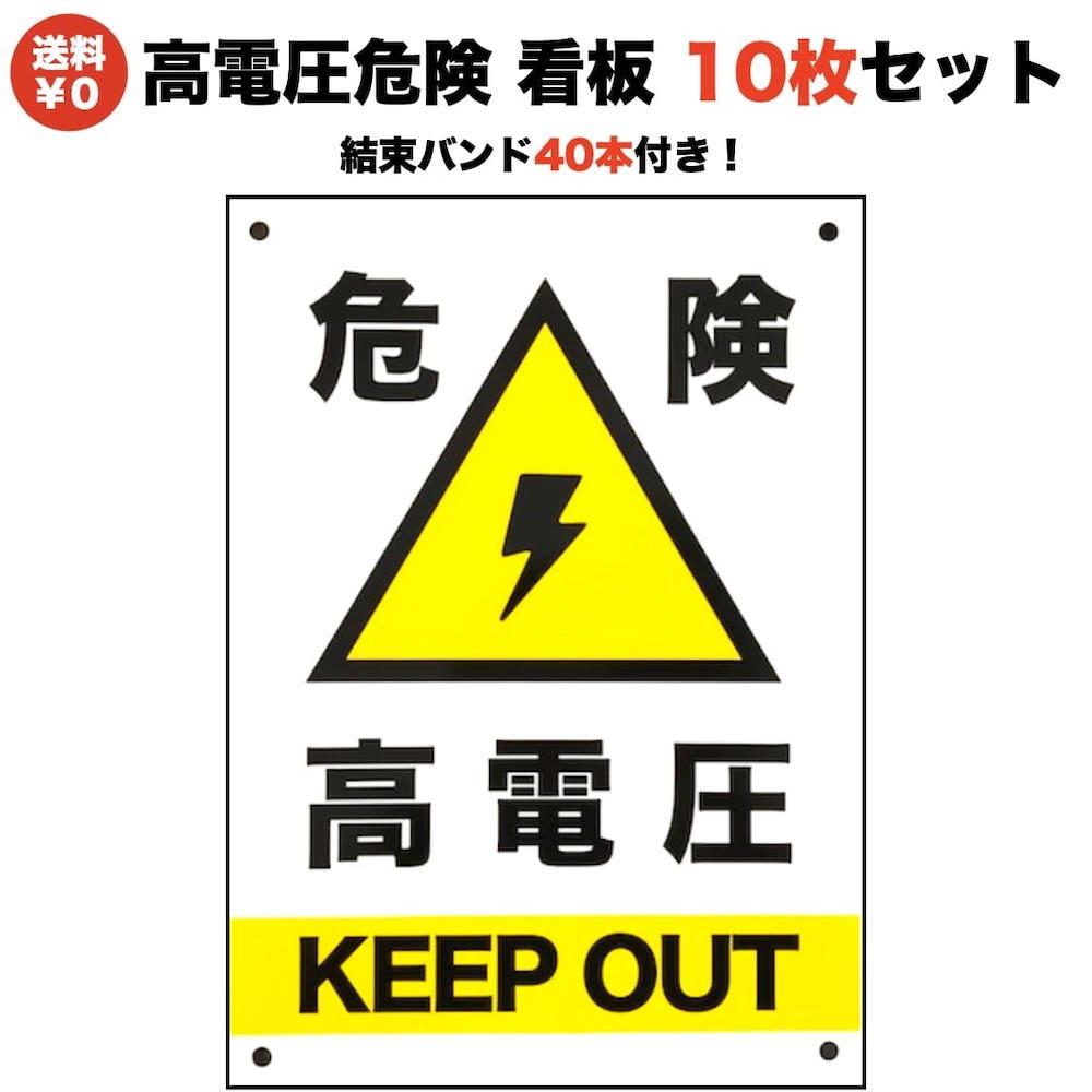高電圧危険 看板10枚セット