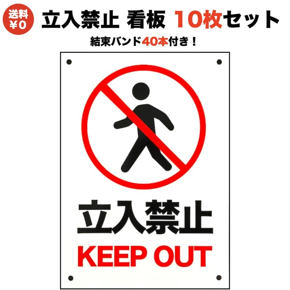 立入禁止看板10枚