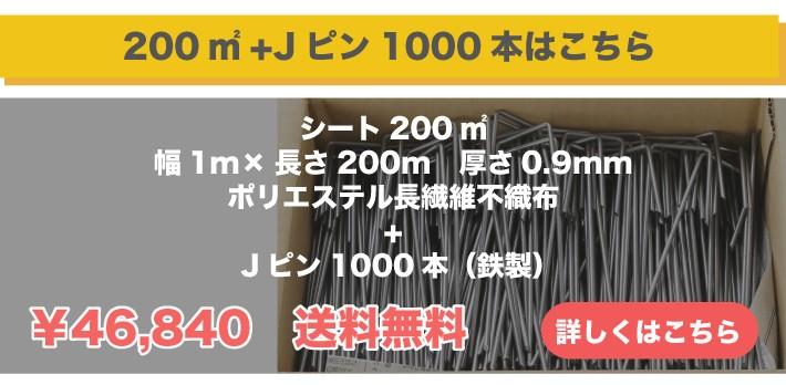 200m2とJピン1000本はこちら