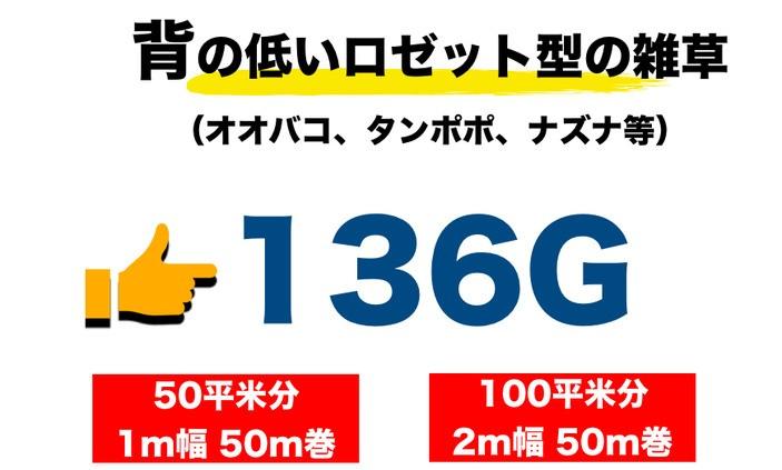 136Gのラインナップ