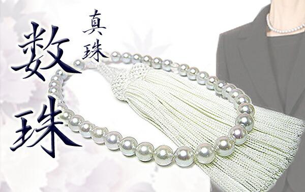 真珠の数珠(念珠)
