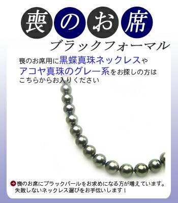 黒真珠 あこや真珠グレー系パールネックレス