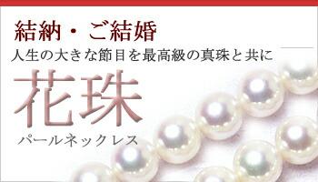 最高品質の花珠真珠 パールネックレス