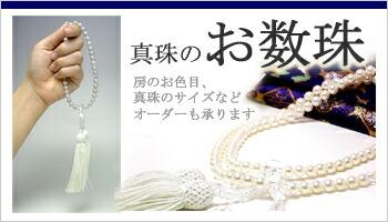 真珠の数珠 パール念珠