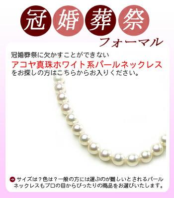 アコヤ真珠(あこや真珠)ホワイト系パールネックレス