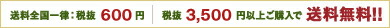 送料全国一律:税抜600円 税抜3500円以上ご購入で送料無料!