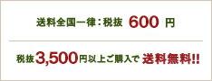 送料全国一律:税抜600円 税抜3500円以上ご購入で送料無料