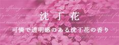 沈丁花 可憐で透明感のある沈丁花の香り