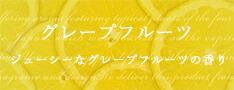 グレープフルーツ ジューシーなグレープフルーツの香り