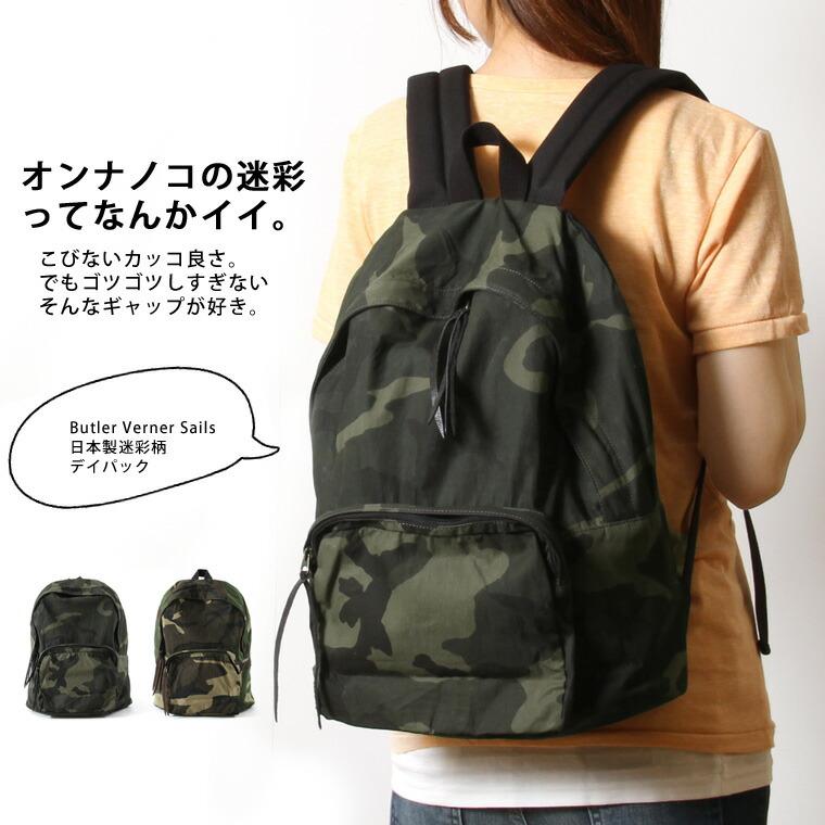 844d2b93adde 楽天市場】【リュック バッグ 鞄】日本製 迷彩柄 パラフィン キャンバス ...