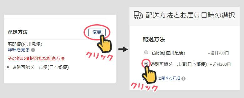 便 佐川 追跡 メール