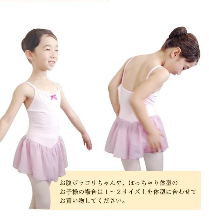 ぽっちゃり体型のお子様の場合は1〜2サイズ上を体型に合わせてお買い物してください。