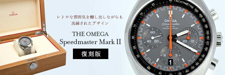 腕時計 オメガ スピードマスター