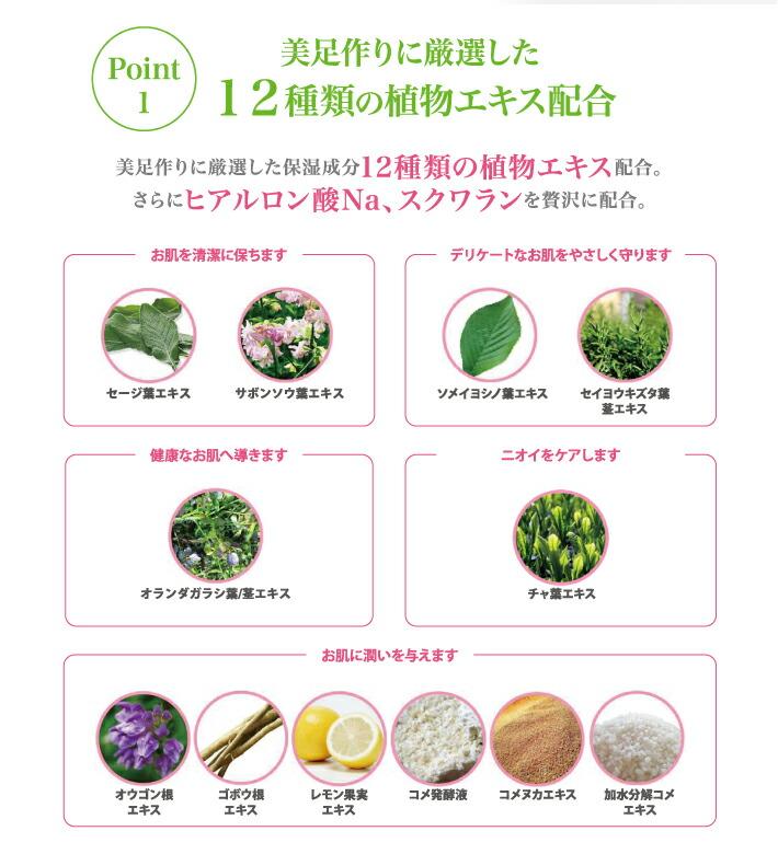 ミメオ ピーリングソックスは美足作りに厳選した12種類の植物エキスを配合