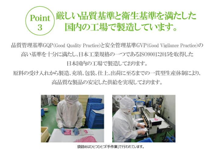 ミメオ ピーリングソックスの厳しい品質管理と衛生管理