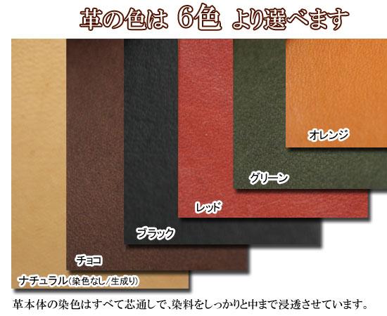 栃木レザー革色のサンプル画像です