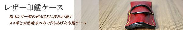 栃木レザー印鑑ケース