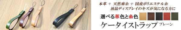 栃木レザーケータイストラップ