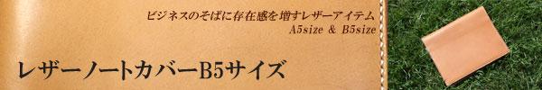 栃木レザーノートカバー(手帳カバー)