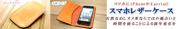 栃木レザースマートフォンケースiPhone8
