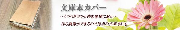 栃木レザー文庫本カバー