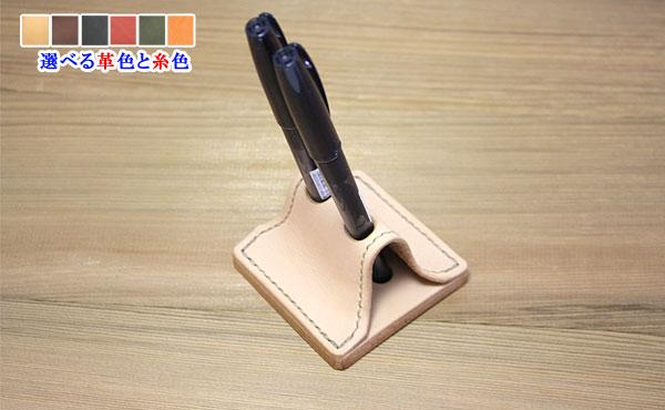 栃木レザーヌメ革総手縫いペン立て