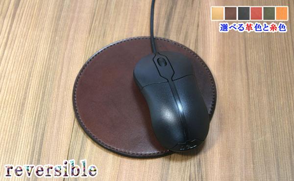 栃木レザーヌメ革マウスパッド