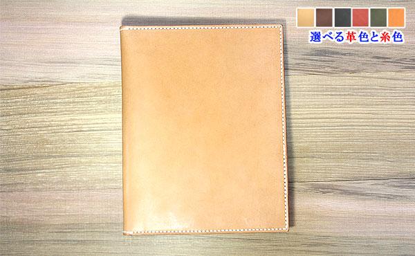 栃木レザーノートカバーB5サイズ