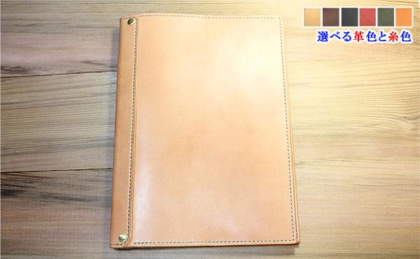 栃木レザーノートカバー スマートB5サイズ(大学ノート)