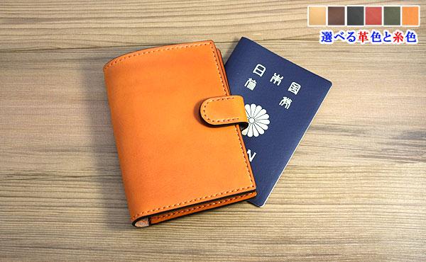 栃木レザーパスポートカバーボタン