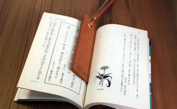栃木レザーブックマーク(しおり)