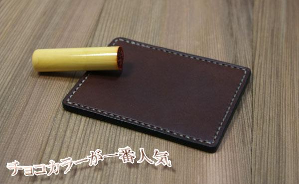天然ヌメ革総手縫いの印鑑マット