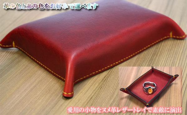 栃木レザートレイプレーンレザー小物入れオーダーメイドお好みの革色糸色選べます